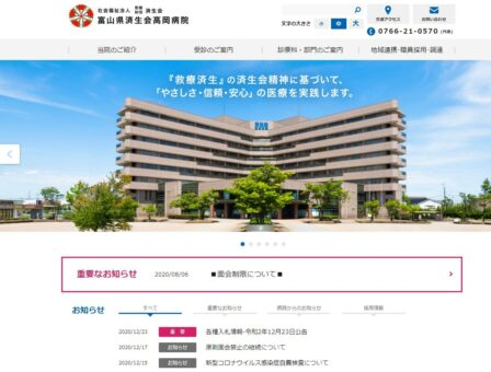 済生会高岡病院(富山県)