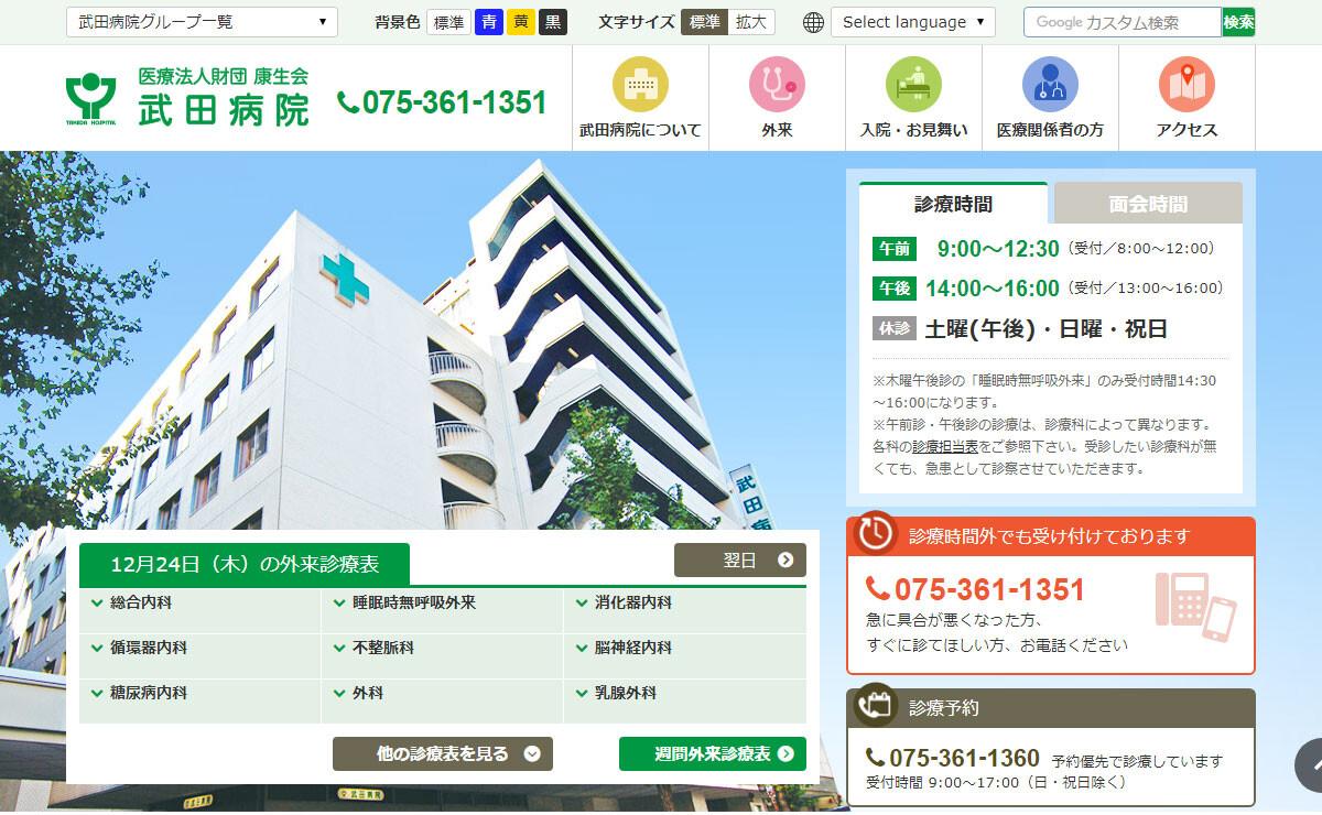 武田病院(京都府)