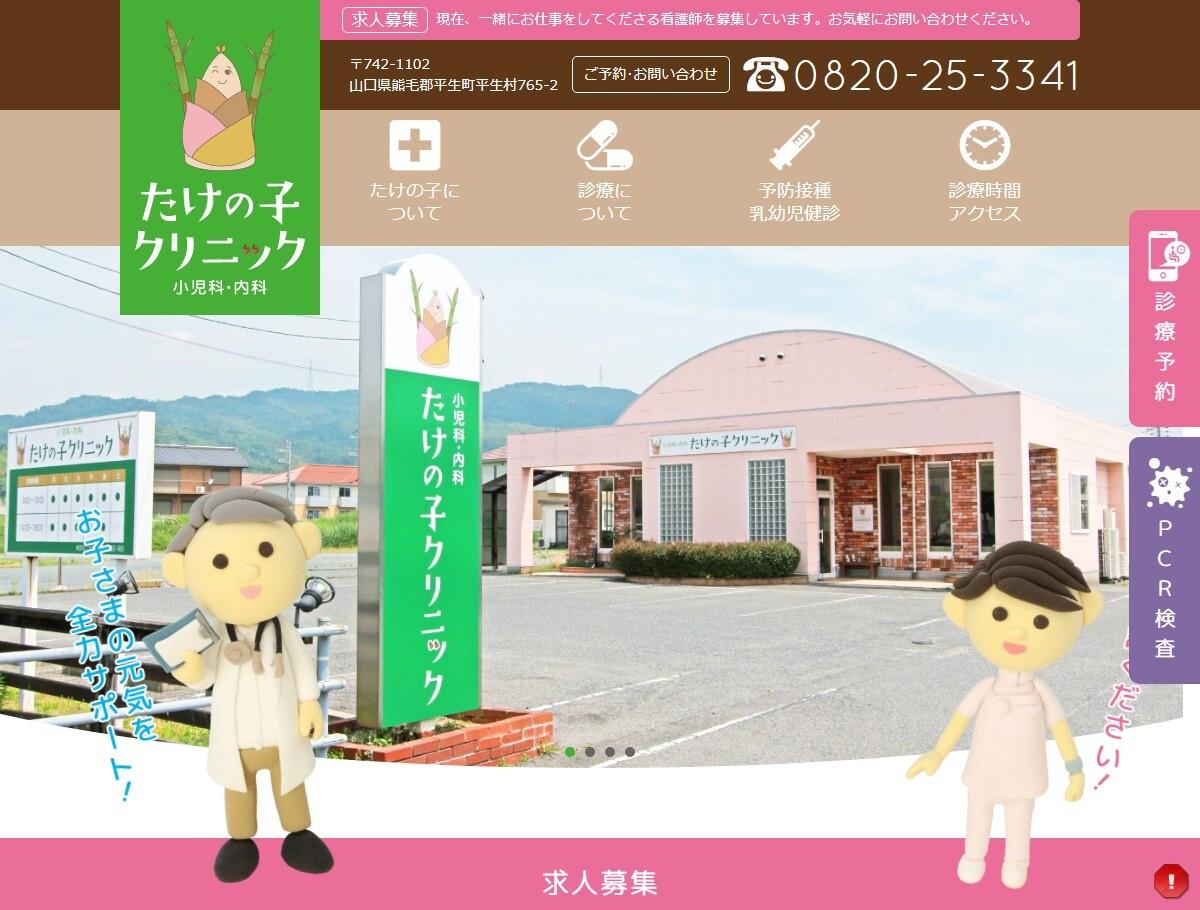 たけの子クリニック(山口県)