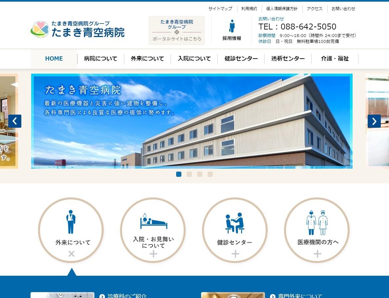 たまき青空病院(徳島県)