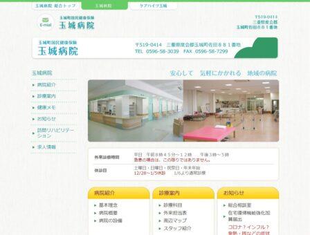 玉城病院(三重県)