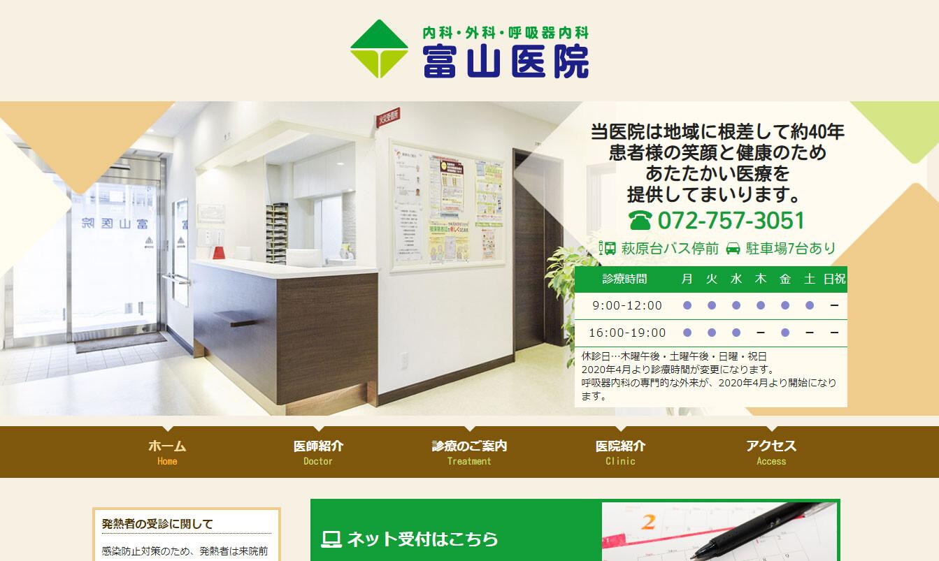 富山医院(兵庫県)