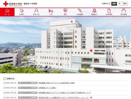 鳥取赤十字病院(鳥取県)