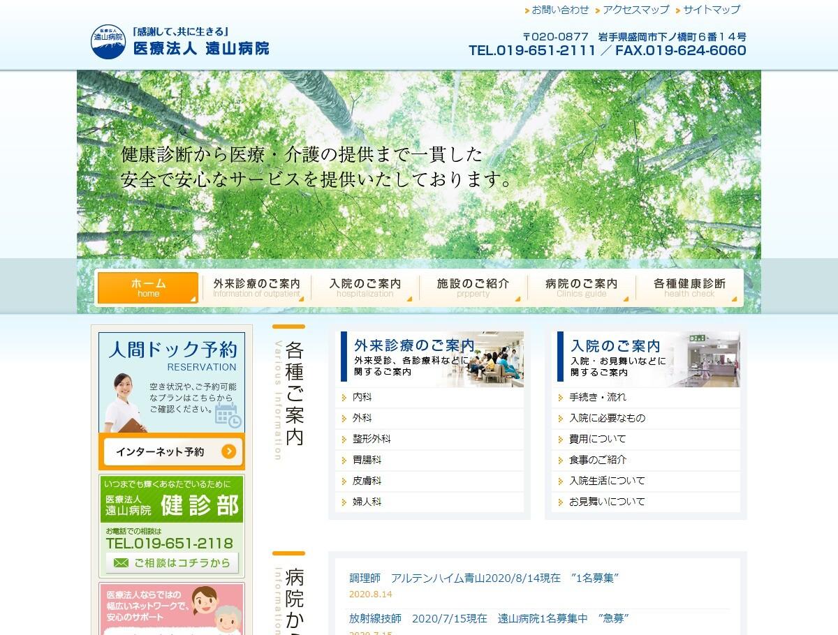 遠山病院(岩手県)