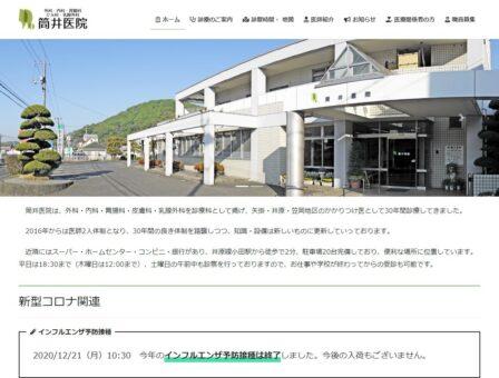 筒井医院(岡山県)