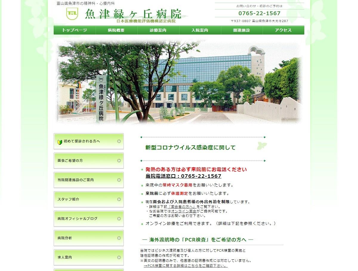 魚津緑ヶ丘病院(富山県)