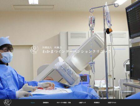 わかまつインターベンションクリニック(福島県)