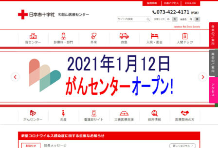日本赤十字社 和歌山医療センター(和歌山県)