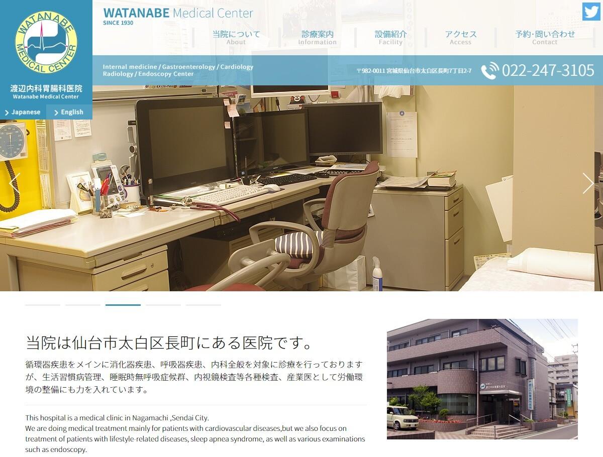 渡辺内科胃腸科医院(宮城県)