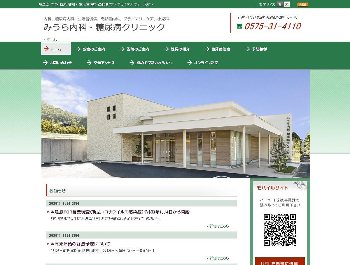 みうら内科・糖尿病クリニック(岐阜県)