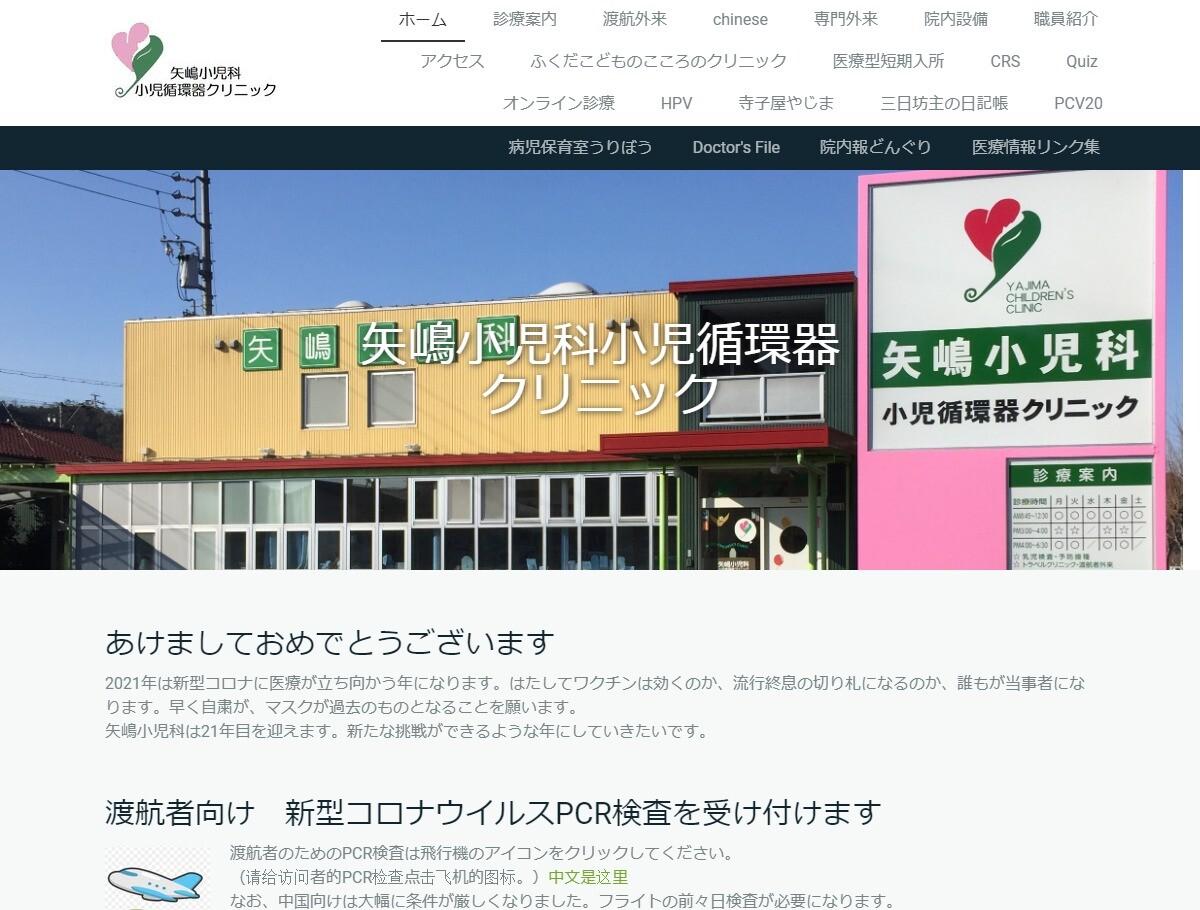 矢嶋小児科小児循環器クリニック(岐阜県)