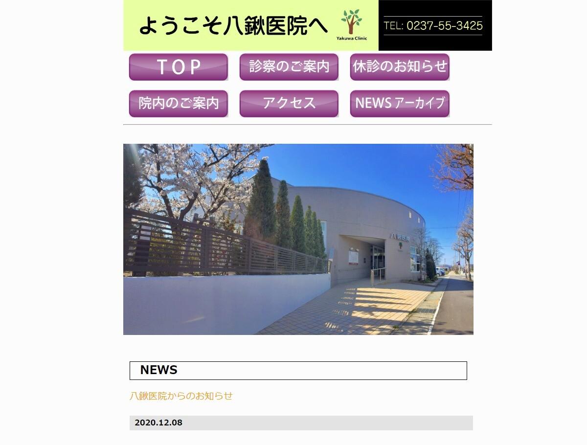 八鍬医院(山形県)