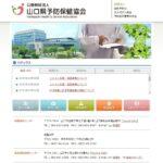 山口県予防保健協会