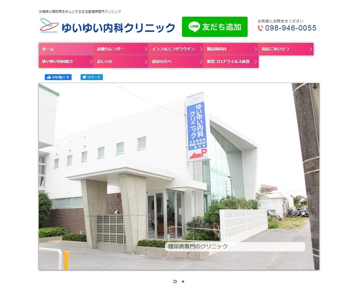 ゆいゆい内科クリニック(沖縄県)