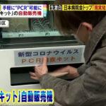 """<span class=""""title"""">ミヤネ屋で唾液PCR検査キット(3,500円)自動販売機が流れる 検体をスマートレターで郵送は問題ないかと様々な声</span>"""