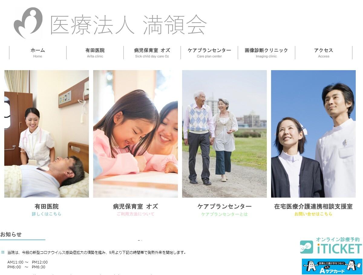 医療法人満領会 有田医院(大阪府)