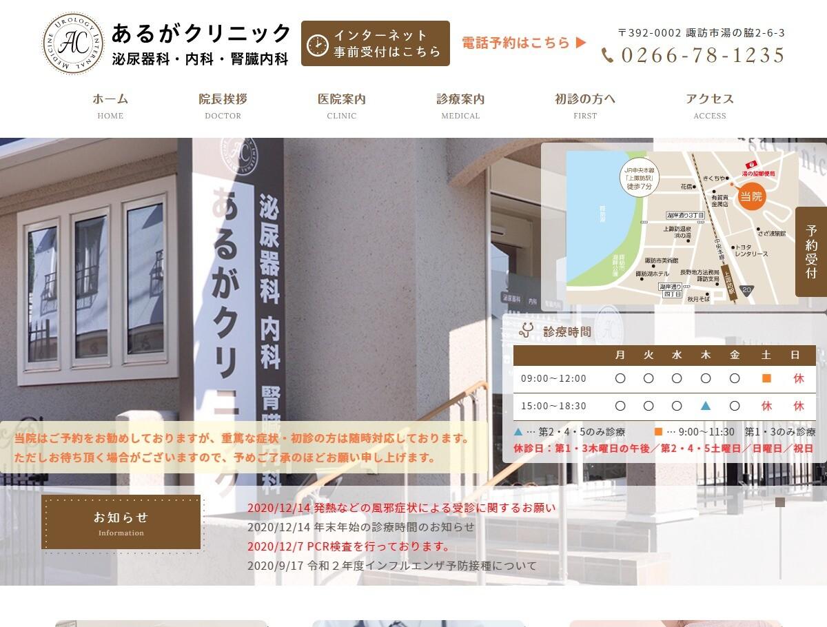 あるがクリニック(長野県)