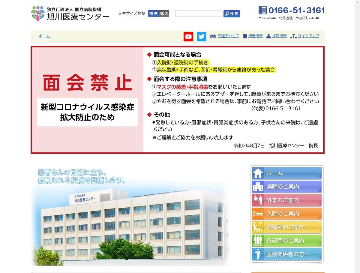 旭川医療センター(北海道)