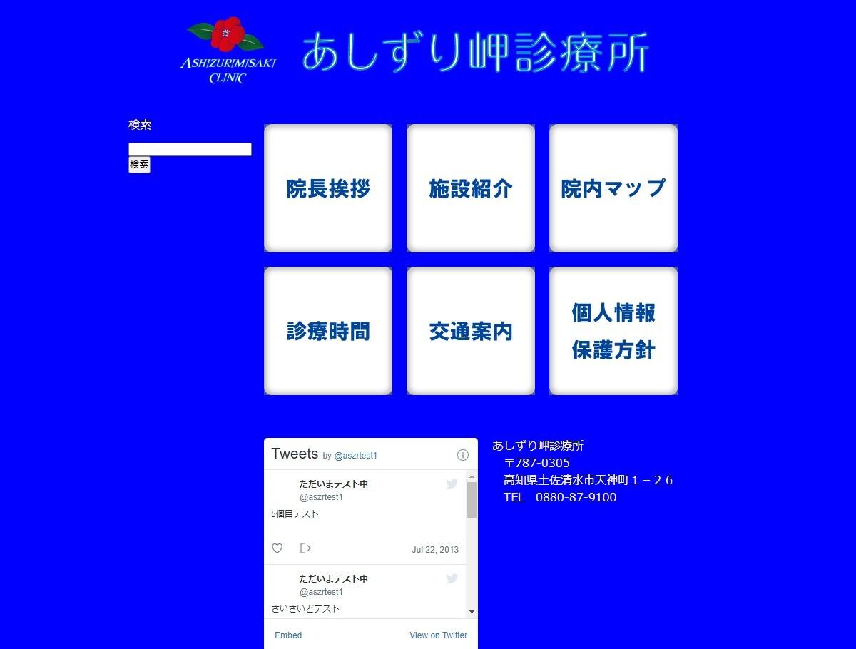 あしずり岬診療所(高知県)