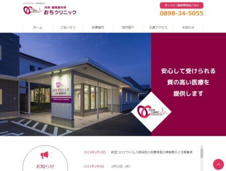 おちクリニック 内科・循環器内科(愛媛県)