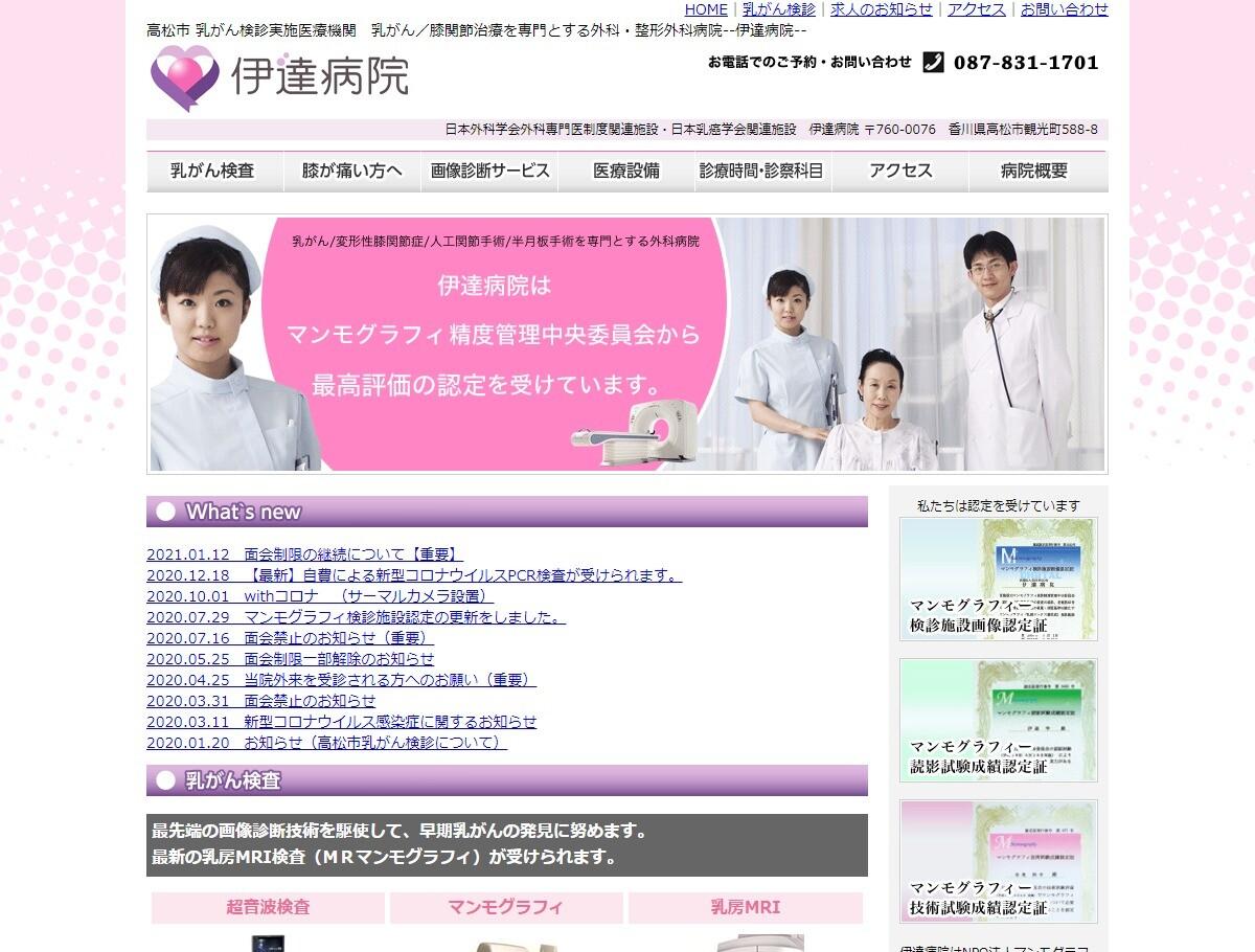 医療法人社団和広会 伊達病院(香川県)