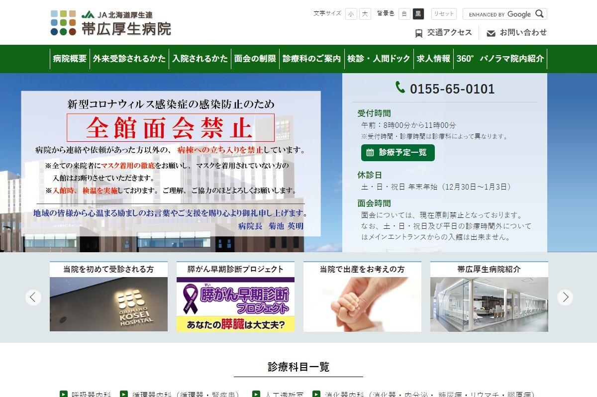 帯広厚生病院(北海道)