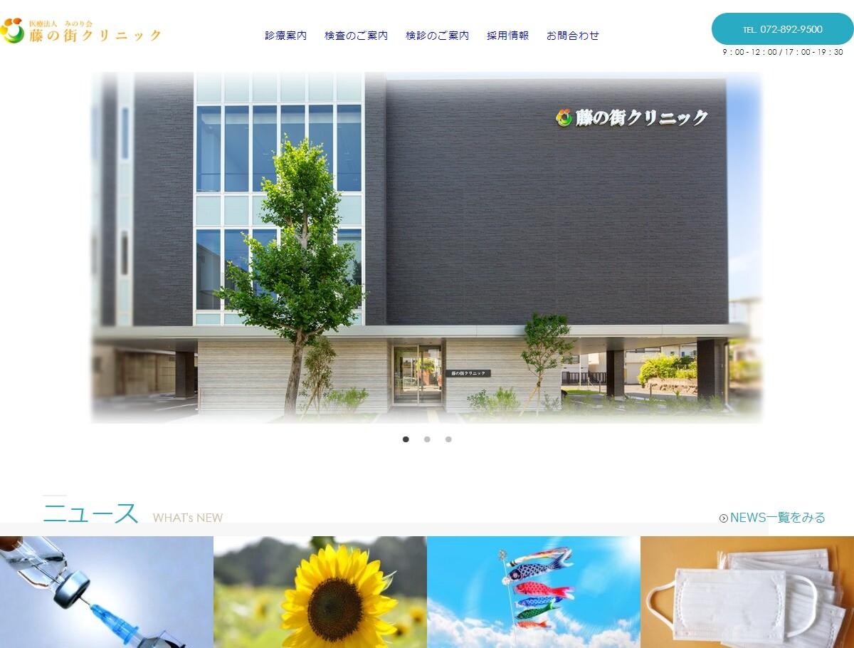 医療法人みのり会 藤の街クリニック(大阪府)