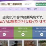 富士温泉病院