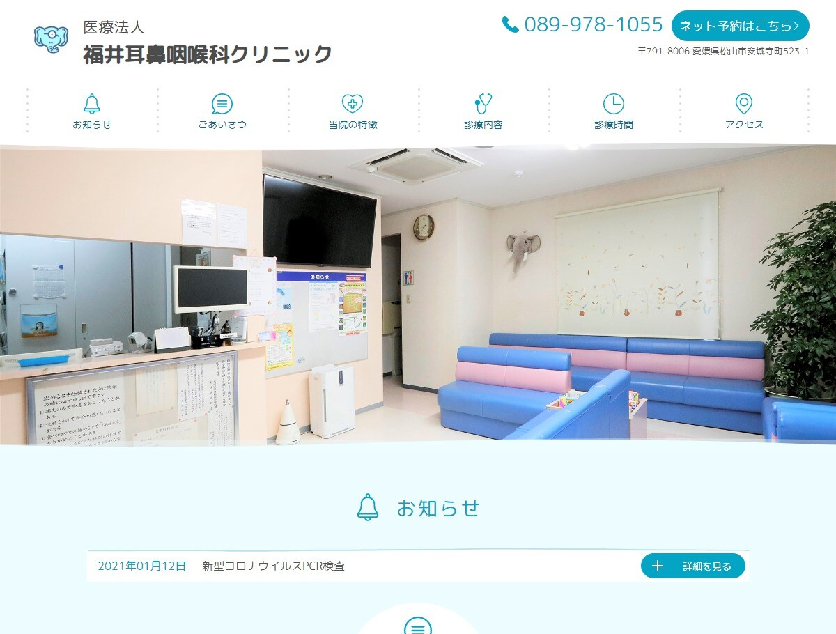 医療法人 福井耳鼻咽喉科クリニック(愛媛県)
