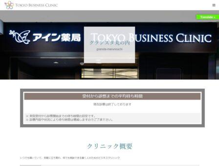 東京ビジネスクリニック グランスタ丸の内