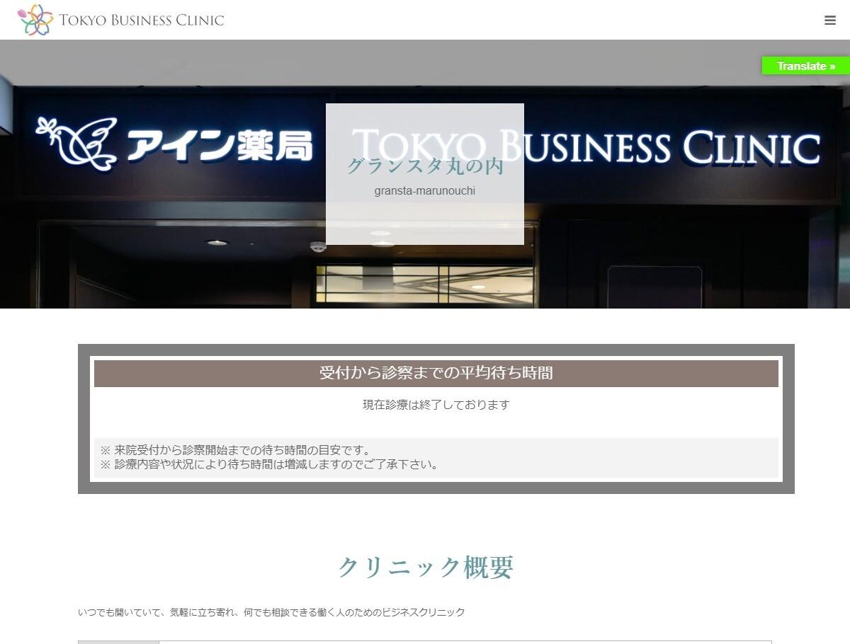 東京ビジネスクリニック グランスタ丸の内(東京都)