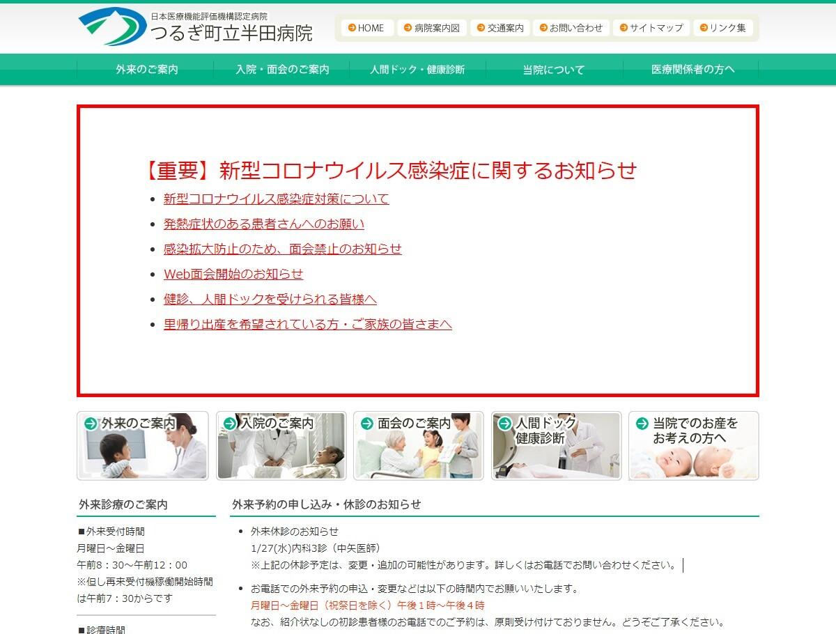 つるぎ町立半田病院(徳島県)