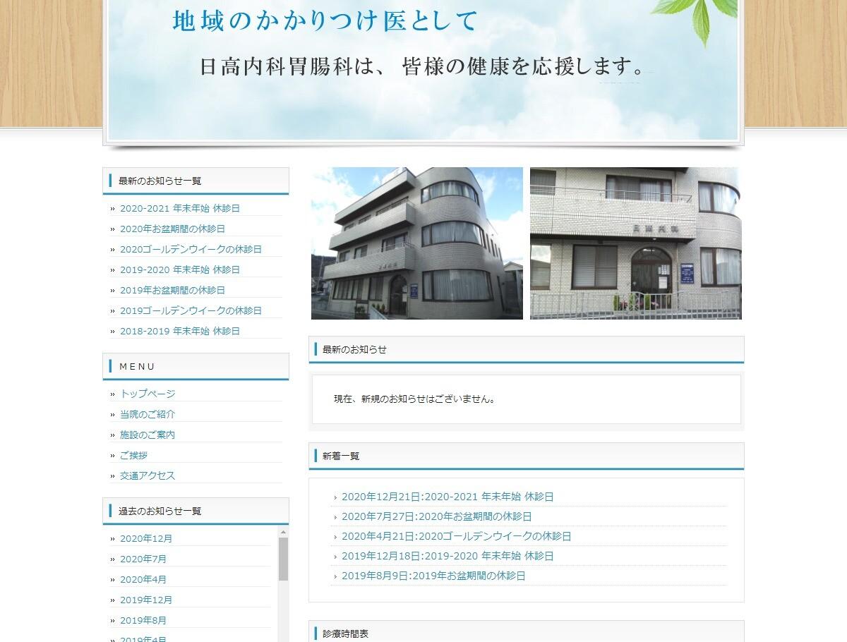 医療法人社団 日高内科胃腸科(滋賀県)