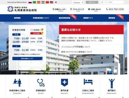 札幌東徳洲会病院(北海道)