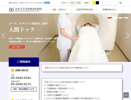 北里大学北里研究所病院(東京都)
