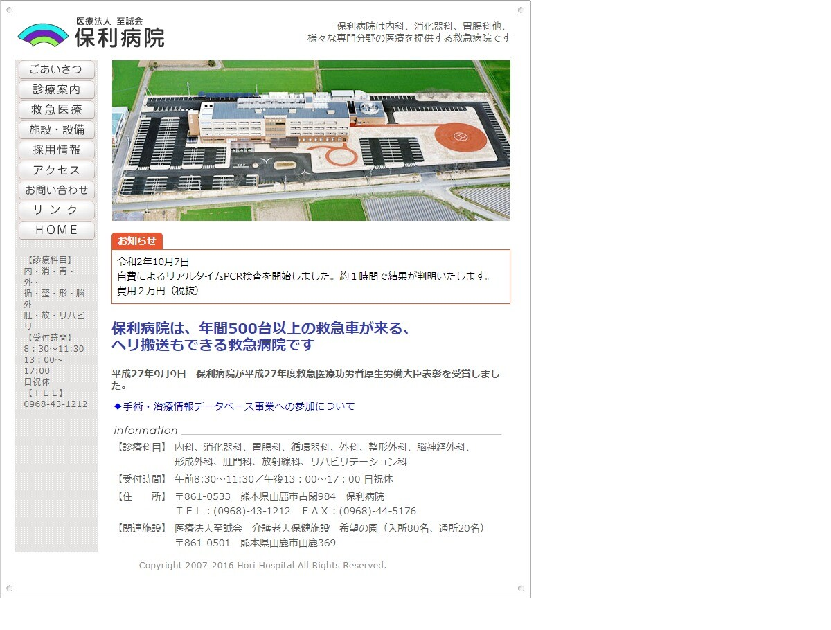 保利病院(熊本県)