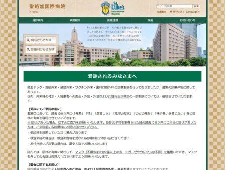学校法人聖路加国際大学聖路加国際病院(東京都)