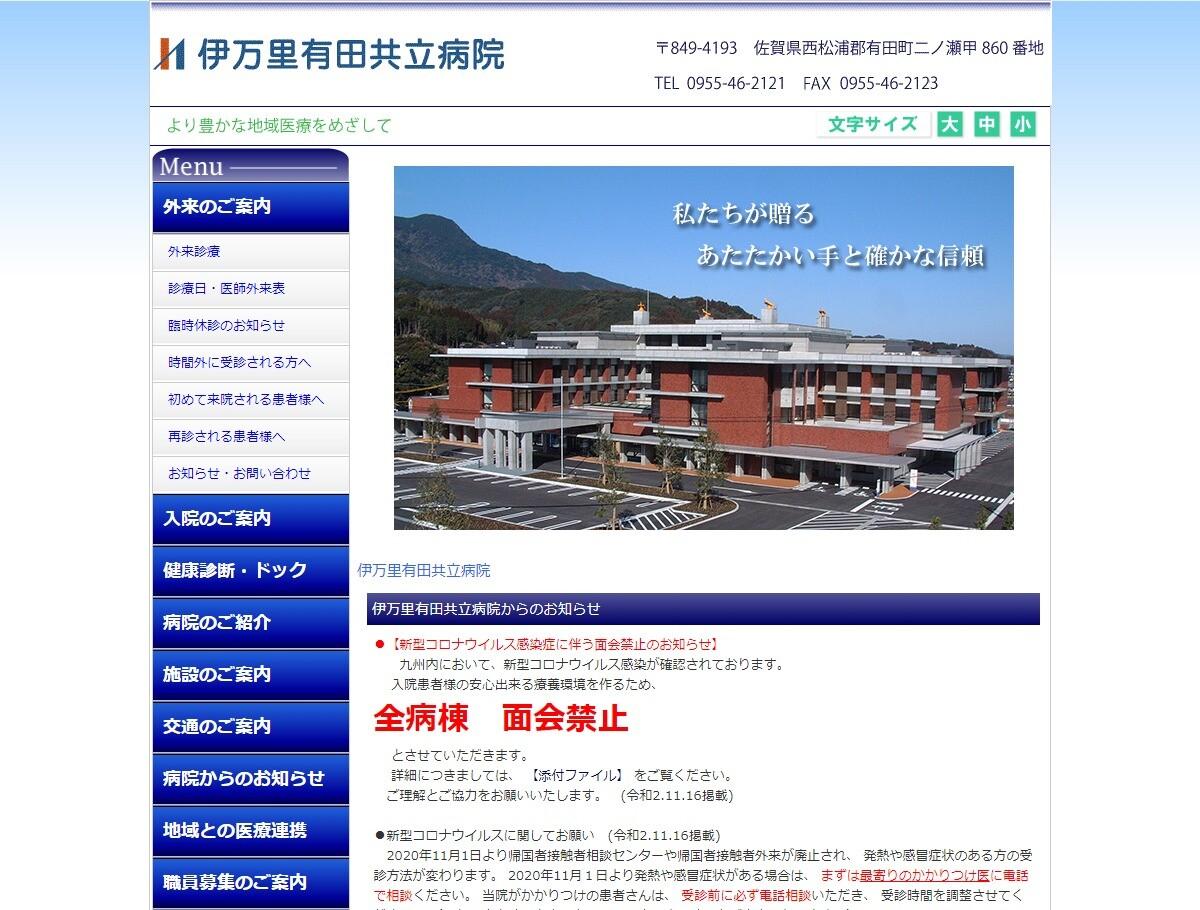 伊万里有田共立病院(佐賀県)