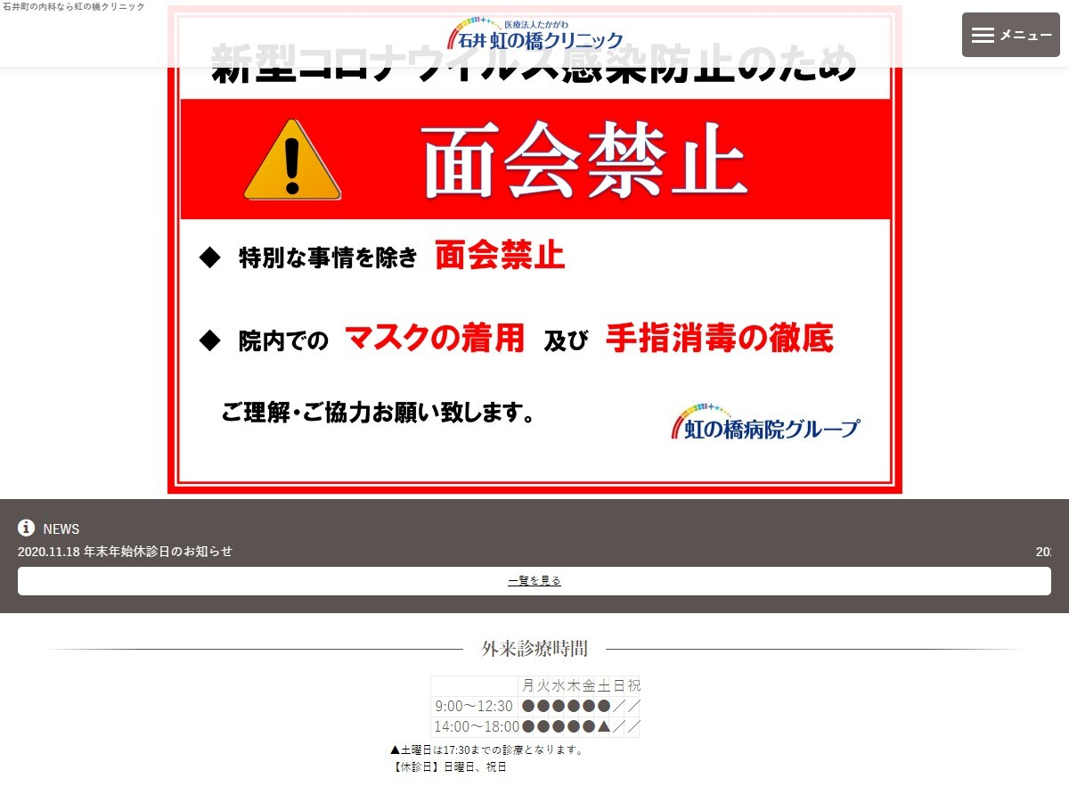 石井虹の橋クリニック(徳島県)