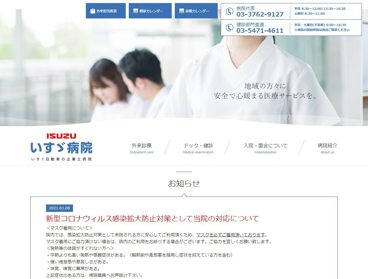 いすゞ病院(東京都)