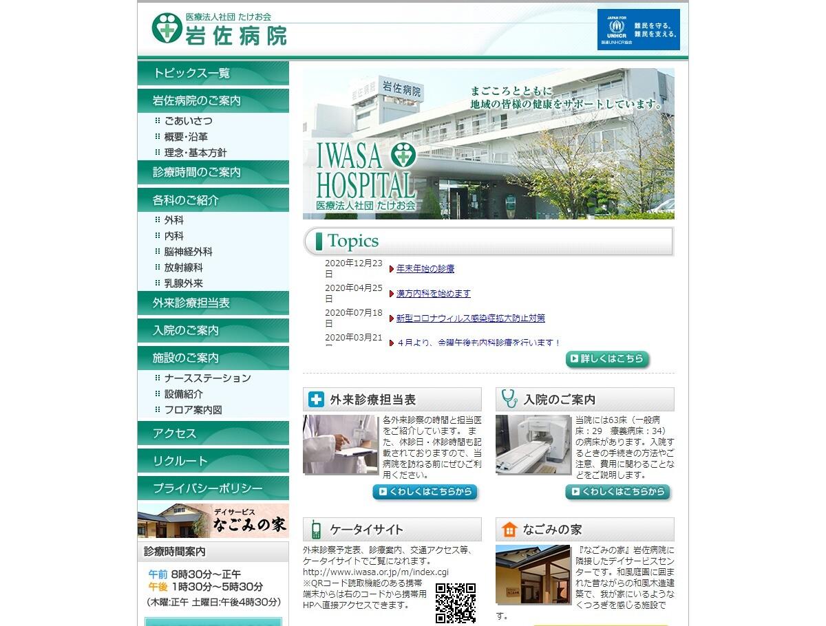 医療法人社団たけお会 岩佐病院(香川県)
