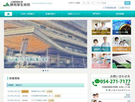 静岡厚生病院(静岡県)