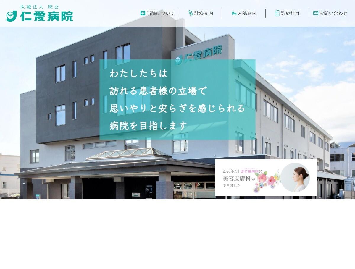仁愛病院(長野県)