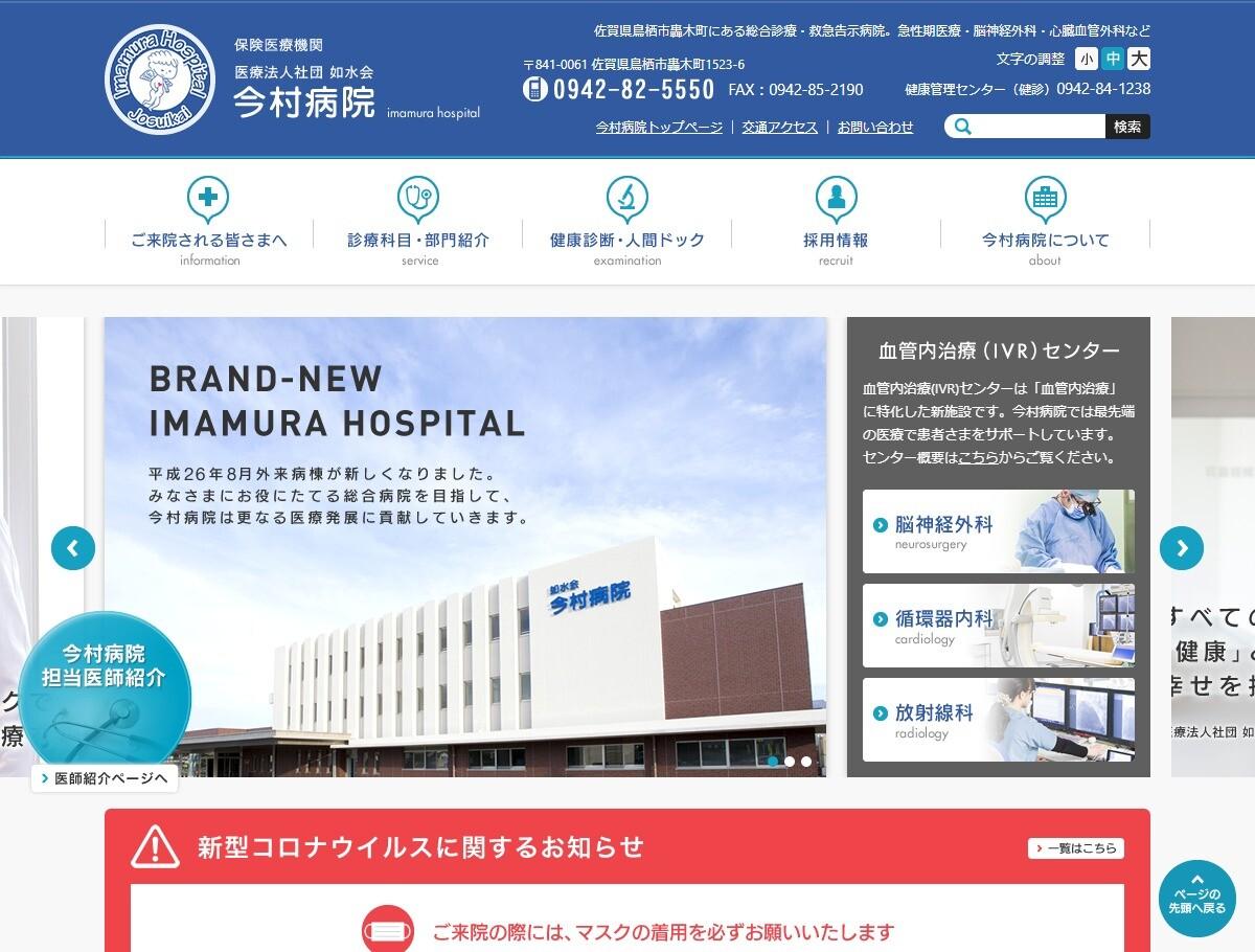 今村病院(佐賀県)