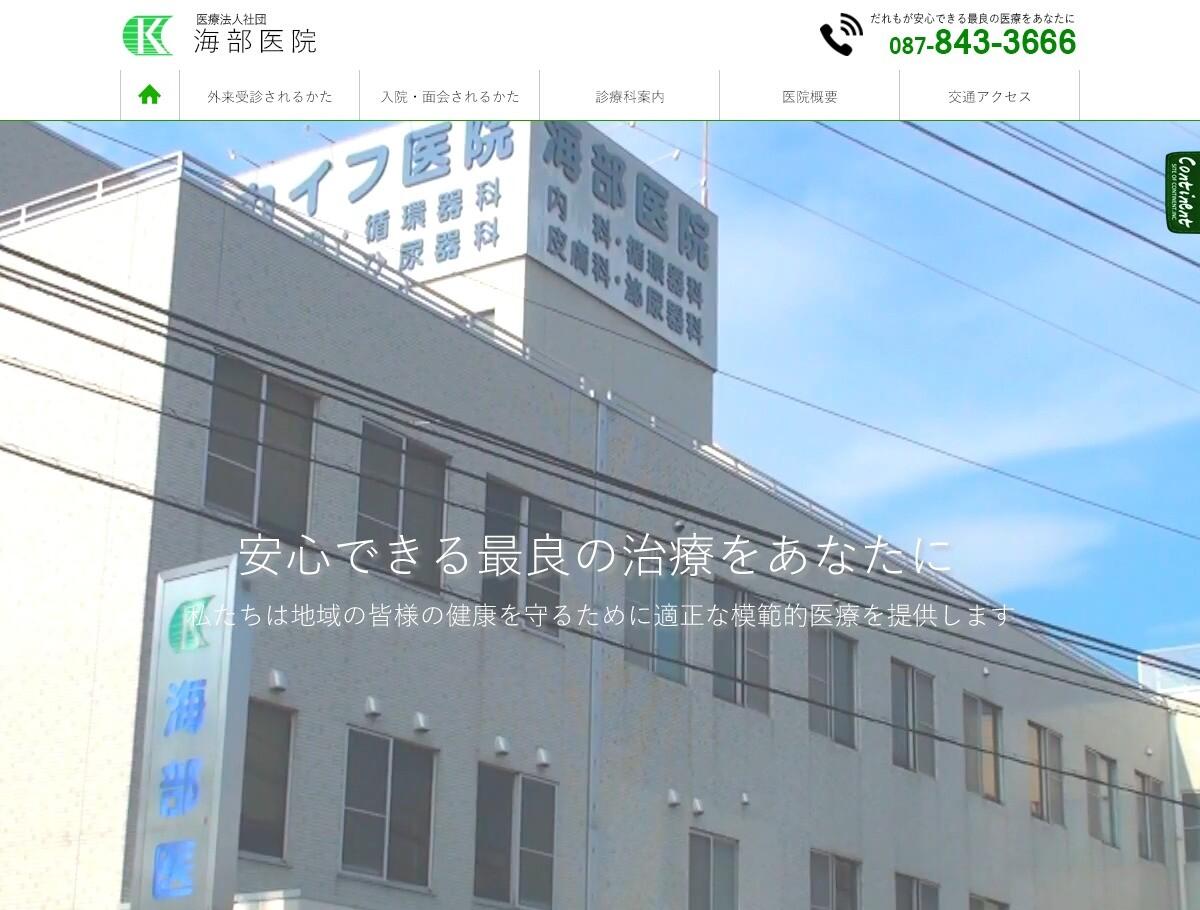 海部医院(香川県)