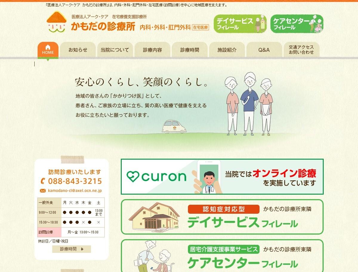 かもだの診療所(高知県)