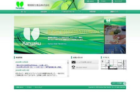 環境衛生薬品株式会社(京都府)