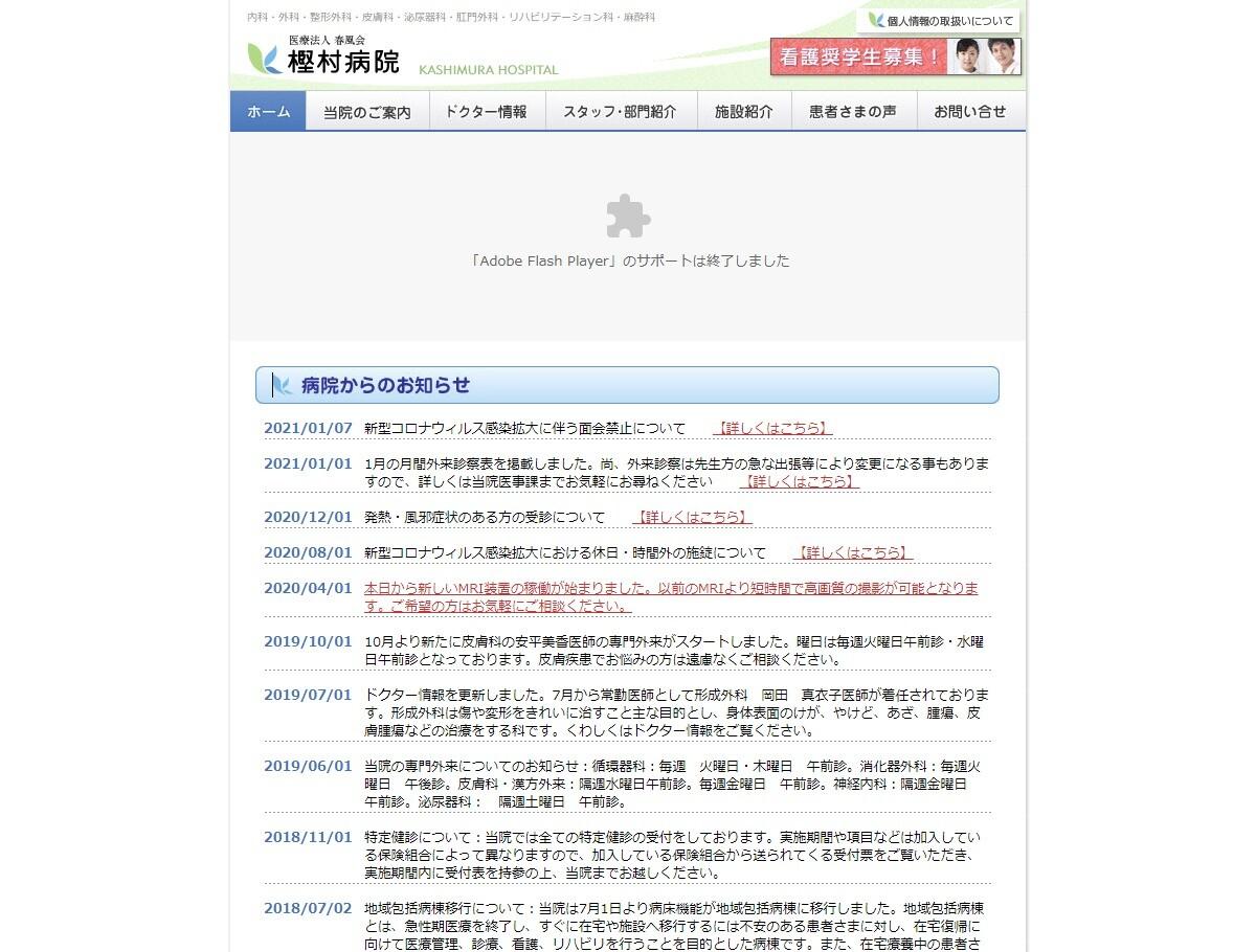 医療法人春風会 樫村病院(香川県)