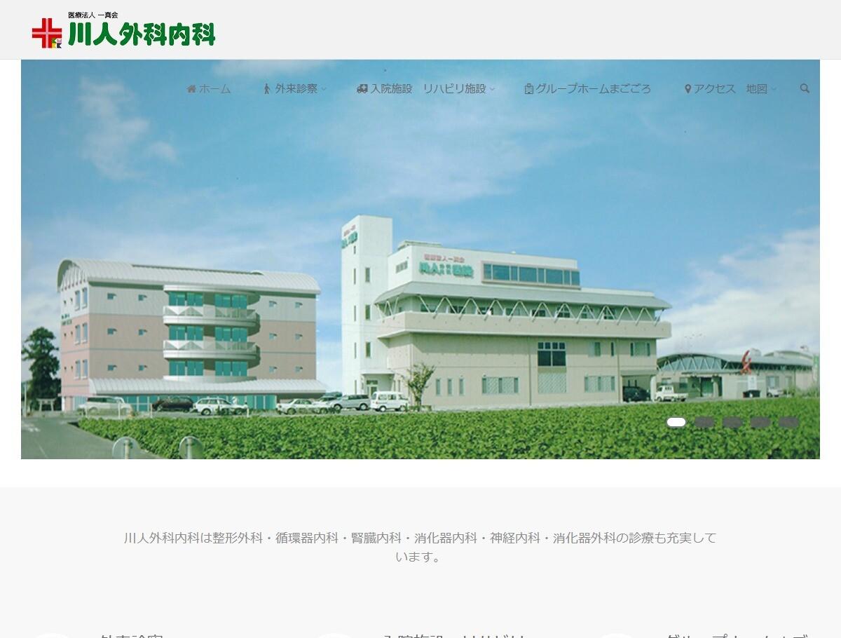 医療法人社団一真会 川人外科内科(香川県)