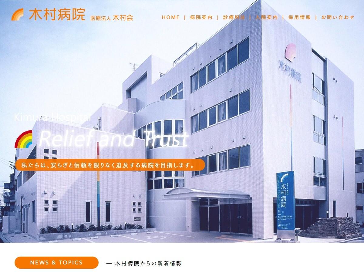 木村病院(高知県)